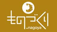 名古屋鶴舞のファブリックスペース|ものづくり.nagoya